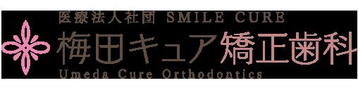 梅田キュア矯正歯科 TENJIN Orthodontics