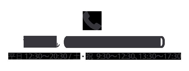 電話でお申し込み フリーダイヤル0120-067-600